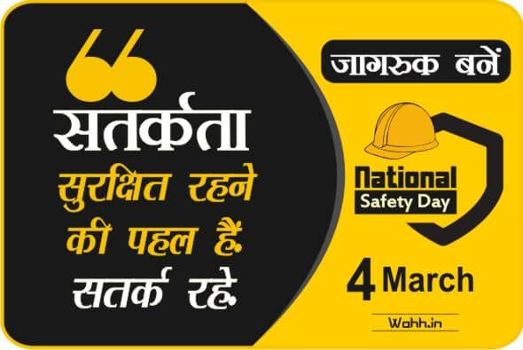 Workplace Safety Quotes In Hindi