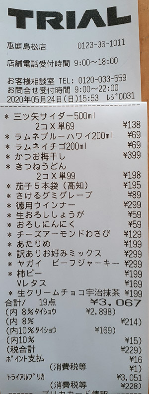 TRIAL トライアル 恵庭島松店 2020/5/24 のレシート