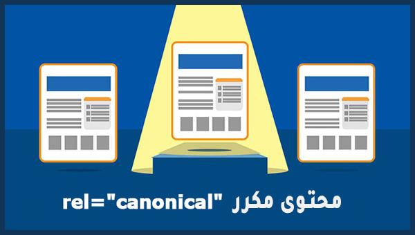 كيفية إضافة رابط Canonical في مدونتك بلوجر | المحتوى المكرر
