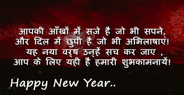 Funny Happy New Year Status in Hindi