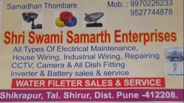 Shree Swami Samarth Enterprises  Malthan Phata, Shikrapur Tal. Shirur, Dist. Pune 412208