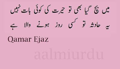 sad poetry, sad urdu shayari