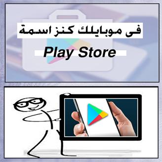 فى موبايلك كنز أسمة play store