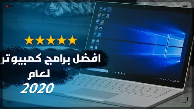 أفضل برامج الكمبيوتر المجانية 2020 برامج حاسوب مدهشة سلسلة تطبيقات سطح المكتب 34