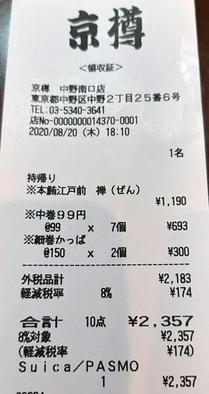 京樽 中野南口店 2020/8/20 持帰りのレシート