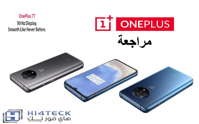 مرا جعة هاتف ون بلاس 7تي OnePlus 7T
