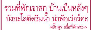 http://khunnaiver.blogspot.com/2017/04/32.html