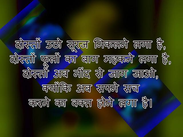 motivational on hindi