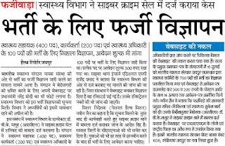 Bharatiya-Swasth-Sansthan-Jaipur-Jobs-Career-Vacancy-Notification