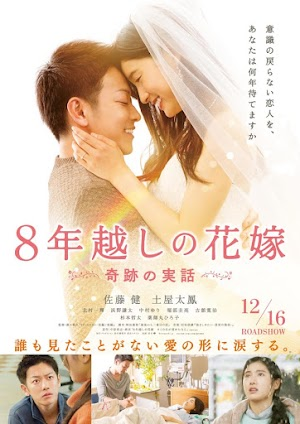 """Sinopsis   Trailer Movie Jepang """"The 8-Year Engagement / Bride for 8 Years"""""""