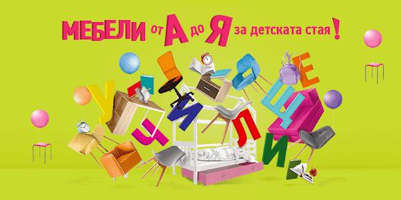 Мебели Виденов  представя   Мебели от А до Я за ДЕТСКАТА СТАЯ →   Топ ОФЕРТИ