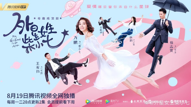 my girlfriend is an alien chinese web series