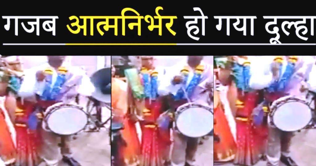 Dulhe Ne bajaya Apni hi shaadi Mein band, Viral hua Video