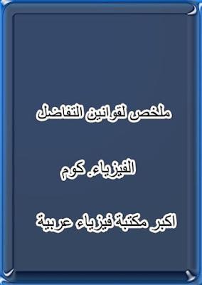 ملخص قوانين الحسبان 1 pdf افضل كتاب تفاضل وتكامل