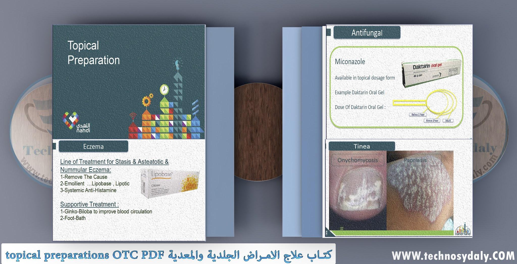 كتاب علاج الأمراض الجلدية بدون وصفة طبية topical preparations OTC PDF