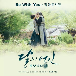 Akdong Musician (악동뮤지션) – Be With You