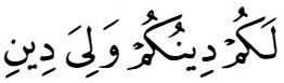Abu Lahab dam istrinya ialah orang yang selalu  Kumpulan Soal PAI Kelas 5 SD Bab 1 Surah Al-Lahab dan Surah Al-Kafirun Dilengkapi Kunci Jawaban