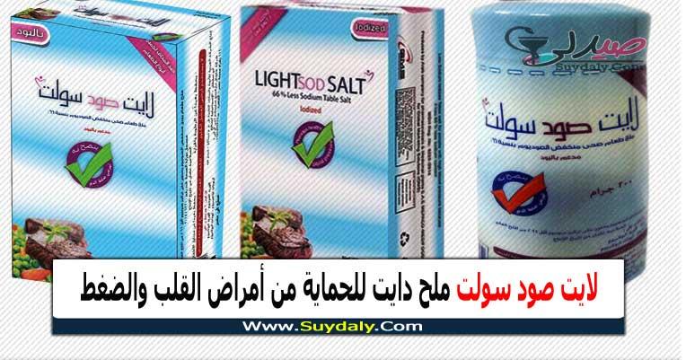 لايت صود سولت Light Sod Salt ملح طعام لمرضى القلب و الضغط السعر في 2020