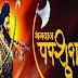 7 मई को भव्य रूप से मनाया जाएगा भगवान परशुराम जी का जन्मोत्सव