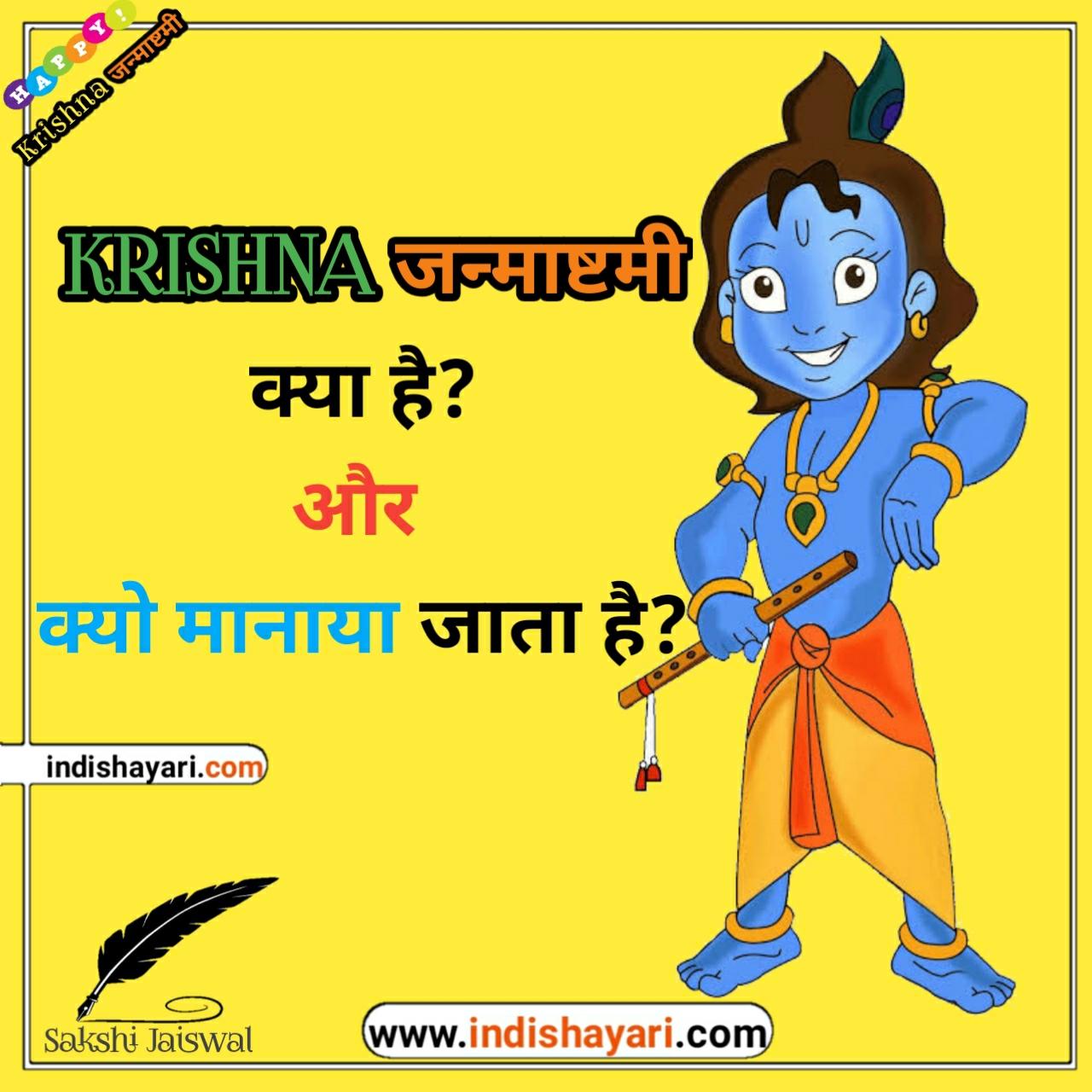 Krishna Janmashtami Kya Hai Aur Kyu Manate Hai?
