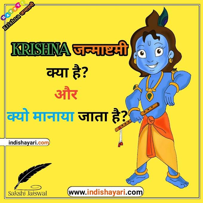 Krishna Janmashtami Kya Hai Aur Kyu Manate Hai? | कृष्ण जन्माष्टमी क्या है? क्यो और कैसे मनाया जाता है?