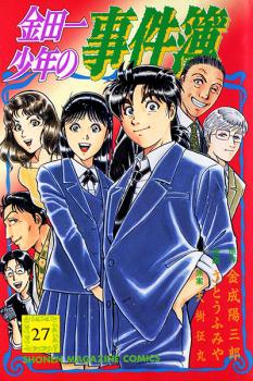 Kindaichi Shounen no Jikenbo Manga