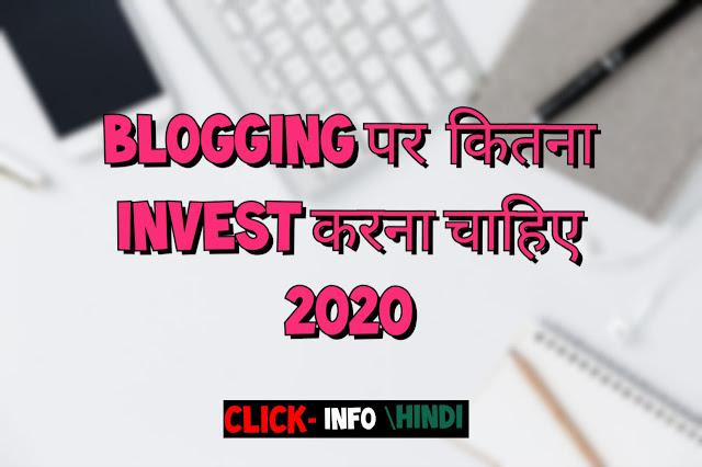 Blogging-पर-कितना-invest-करना-चाहिए-2020
