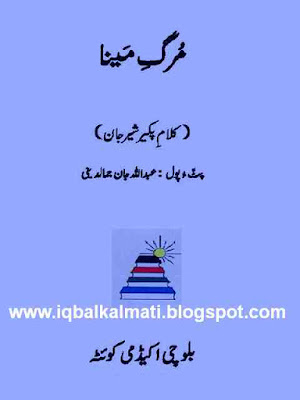 Balochi Poetry Book Murq e Mena by Fakeer Sher Jan