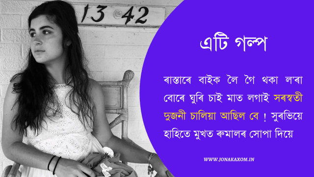 Saraswati Puja Assamese Golp | Story Assanese.png