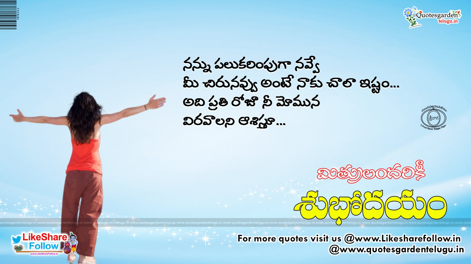 Good morning quotes in telugu latest for fb friends