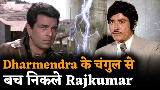 dharmendra and raj kumar fight