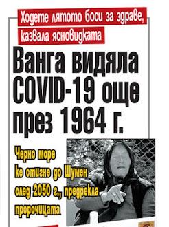 Ванга видяла COVID-19 още през 1964 г.