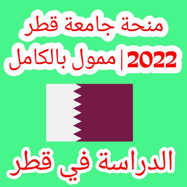 منحة جامعة قطر 2022   ممول بالكامل