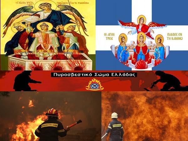 17 Δεκεμβρίου - Τρείς Παίδες εν Καμίνω - Προστάτες του Πυροσβεστικού Σώματος