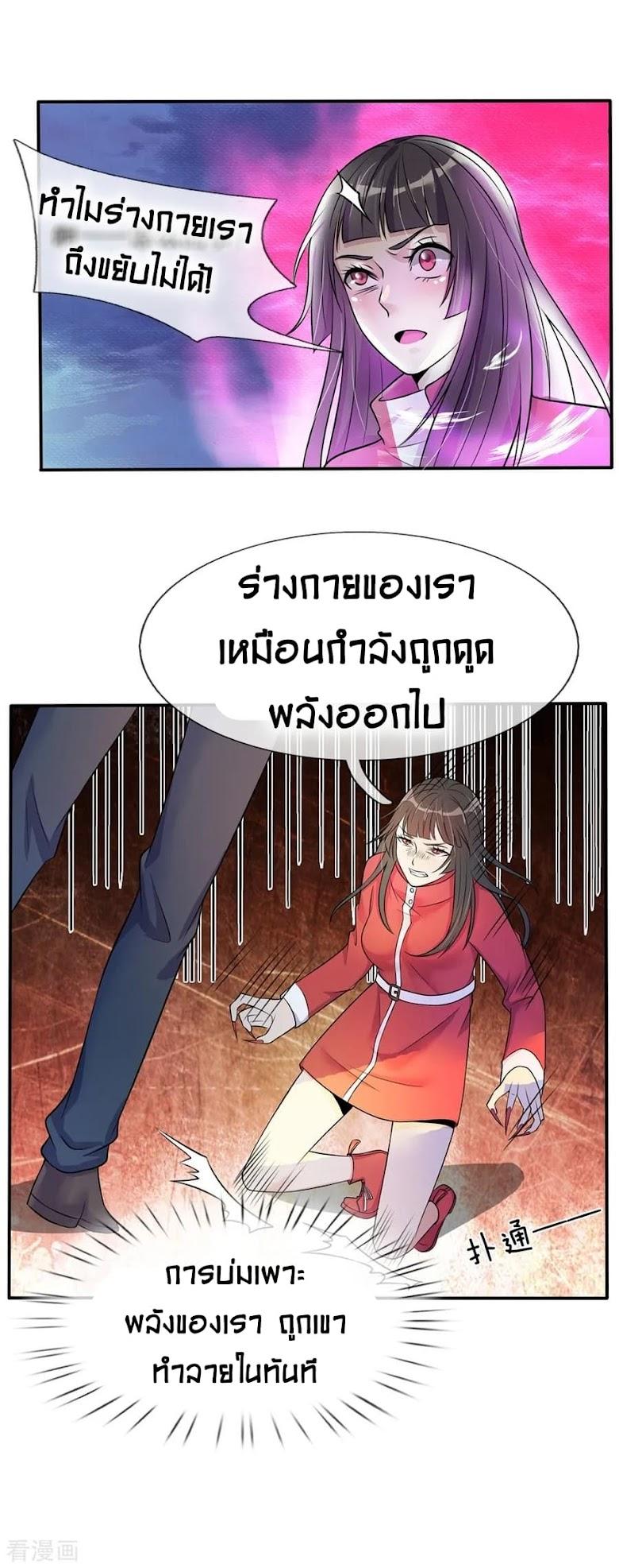 I m The Great Immortal - หน้า 13