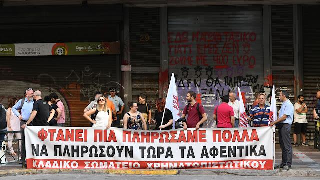 Με αφορμή τα δεκάδες κρούσματα στην Τράπεζα της Ελλάδος