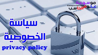 سياسة الخصوصية - privacy policy