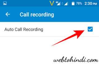 auto call record ko on kare