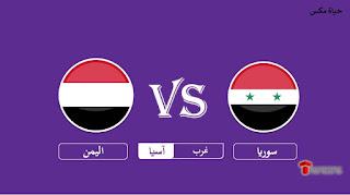 موعد وتوقيت مباراة سوريا واليمن الاثنين 5-8-2019 ضمن بطولة غرب آسيا 2019