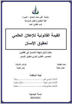 مذكرة ماستر: القيمة القانونية للإعلان العالمي لحقوق الإنسان PDF