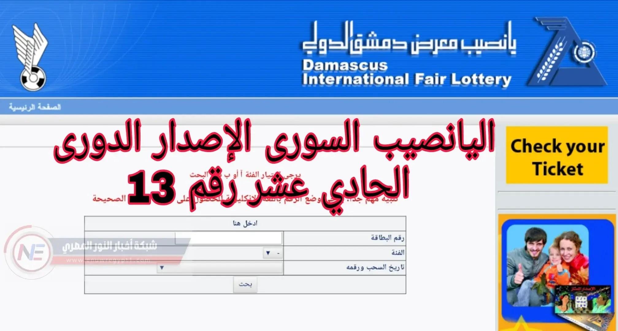 هنا الارقام الرابحة | نتائج يانصيب معرض دمشق الدولي 2021| الإصدار الدورى الحادي عشر رقم 13 لعام 2021 | صدرت اليوم 06-04-2021 ارقام البطاقات الرابحة يانصيب دمشق السوري 2021