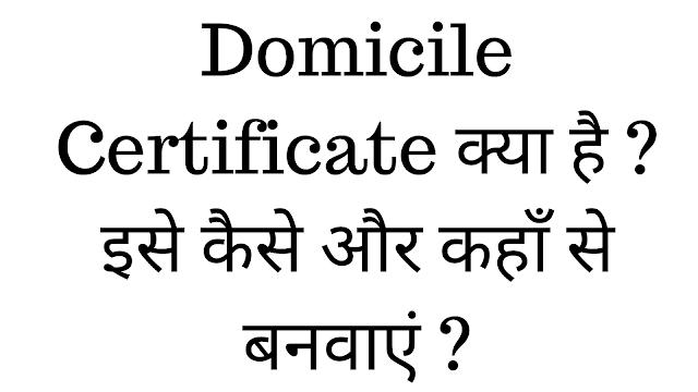online domicile certificate apply in delhi