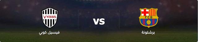 مشاهدة مباراة برشلونة وفيسيل كوبي بث مباشر اليوم السبت 27-07-2019 الودية