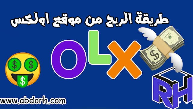 طريقة الربح من موقع اولكس olx