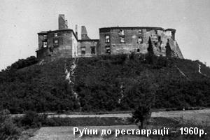 Руїни замку до реставрації 1960р.