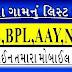Public distribution system, See your village list APL, BPL, AAY, NFSA