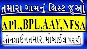 Public distribution system, See your village list APL, BPL, AAY, NFSA