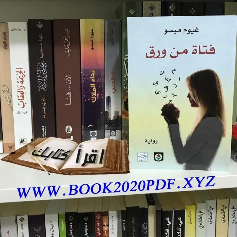 قراءة و تحميل pdf رواية _فتاة من ورق  غيوم ميسو _اقرأ كتابك