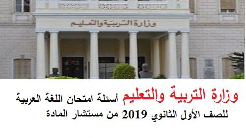 وزارة التربية والتعليم تحدد اسئلة ومواصفات امتحان اللغة العربية للصف الاول الاول الثانوى 2019