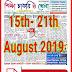Shiska Chakri O Khela Bangla Patrika - 15th August 2019 shiksha chakri o khela pdf by jobcrack.online Shiska Chakri O Khela